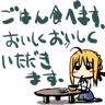 ごはん食べます。おいしくおいしくいただきます。